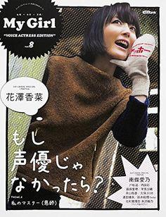 "Amazon.co.jp: 別冊CD&DLでーた My Girl vol.8 ""VOICE ACTRESS EDITION"" (エンターブレインムック) : 本 : 出版社:KADOKAWA/エンターブレイン(2016/2/17) http://www.amazon.co.jp/dp/404730607X/ref=cm_sw_r_tw_dp_Sic7wb04PM27S #花澤香菜 #Kana_Hanazawa"