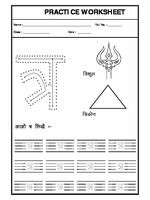 Writing Practice Worksheets, Hindi Worksheets, Grammar Worksheets, Kindergarten Worksheets, Printable Worksheets, Free Printables, Hindi Alphabet, How To Plan, Languages
