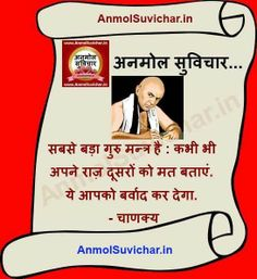 Anmol Suvichar, Anmol Vachan, Hindi Suvichar Pictures, Hindi Shayari Images, Hindi Quotes Pics