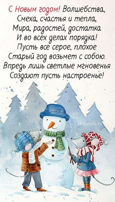 Exceptional new year decoration information are available on our site. Christmas Mood, Christmas And New Year, Merry Christmas, Happy New Year Wishes, Happy New Year 2020, New Years Decorations, Christmas Decorations, New Year Pictures, Cute Rats