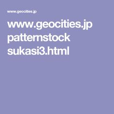 www.geocities.jp patternstock sukasi3.html