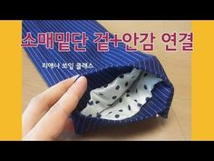 LEENA 소매진동둘레 몸판에 연결 - YouTube Sewing Coat, Hand Sewing, Coat Patterns, Sewing Patterns, Pattern Making, Sewing Hacks, Diy And Crafts, Coin Purse, Knitting
