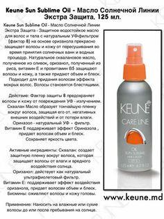 Единственное масло для волос и тела с самым высоким минеральным УФ!!! Позаботьтесь о себе и своих близких.