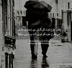 #αвí Rain Shayari, Barish Poetry, Rainy Dayz, Urdu Thoughts, Urdu Novels, Quote Aesthetic, Wise Quotes, Funny Facts, Urdu Poetry