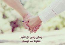 شعر عاشقانه کوتاه زیباترین اشعار عاشقانه و غمگین برای همسر و عشقم