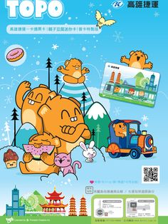 DGPH is now represented by Illo Zoo Kaohsiung Rail Train card (Taiwan) by DGPH