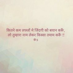 56 Inspirational And Motivational Quotes About Life - Best Photo Archive Shyari Quotes, Epic Quotes, Motivational Quotes For Life, Crush Quotes, Poetry Quotes, Romantic Shayari, Romantic Quotes, Gulzar Poetry, Gulzar Quotes