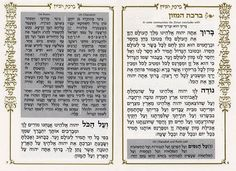 Artscroll Simchon. The book that set a new standard in all-Hebrew Zemiros. Crisp, clear type on coated paper. Blank White Moiré cover. Includes Birchat Hamazon, Sheva Brochos and Shabbat Zemiros.