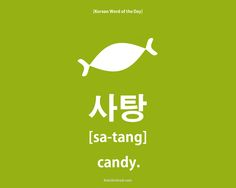 How to say candy in Korean! This is probably the most important word in Korean I live ever learn.