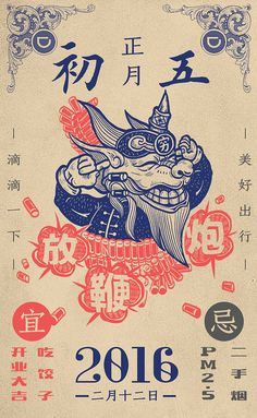 New Year Customs Drip Travel on Inspirationde Chinese Design, Asian Design, Japanese Graphic Design, Illustration Photo, Graphic Design Illustration, Japanese Poster, Japanese Art, Graphic Design Posters, Graphic Design Inspiration