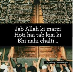 Ya allah help me. I feel so alone. I love u allah ☝ Allah Quotes, Urdu Quotes, Quotations, Cute Diary, Dear Diary, Ya Allah Help Me, I Feel Alone, Islamic Qoutes, United We Stand