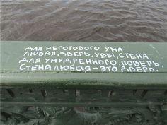 Ядовитый логос. Блоги. Онлайн-гид по Санкт-Петербургу.