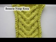 Как вязать узор Коса? Вяжем Косу спицами. Уроки для начинающих - YouTube Cable Knitting, Knitting Videos, Knitting Stitches, Knitting Patterns, Crochet Patterns, Knit Headband Pattern, Knitted Headband, Celtic Knot, Hand Warmers
