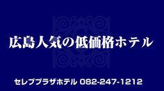 広島人気の低価格ホテル