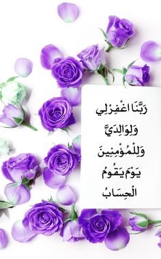 Doa Islam, Islam Hadith, Islam Quran, Prayer Verses, Quran Verses, Dua In Arabic, Arabic Quotes, Islam Beliefs And Practices, Quran Pdf