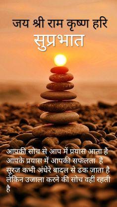 Morning Prayer Quotes, Hindi Good Morning Quotes, Morning Greetings Quotes, Good Morning Messages, Morning Prayers, Good Morning Wishes, Good Morning Images, Hanuman Chalisa, Durga