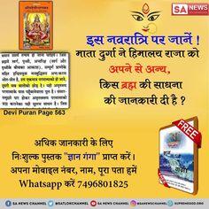 Must read Gyan Ganga Along with Durga Puran ,it has many Proof. watch Sadhana Tv at pm daily. happy navratri wishes 2019 Chaitra Navratri, Navratri Festival, Navratri Images, Navratri Special, Navratri Dress, Durga Ji, Durga Goddess, Navratri Quotes, Drawing Simple