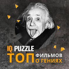 IQ PUZZLE • Official в Instagram: «Топ фильмов про гениев 🤯 Сохрани, чтобы не потерять. 10 фильмов, в основе которых история о людях, жизнь которых отличается кардинально от…» Iq Puzzle, Einstein