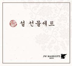 JW 메리어트 호텔 서울 > SPECIAL OFFERS > Promotion