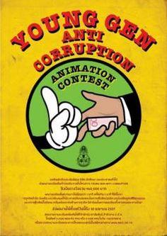 """ประกวดสื่อภาพเคลื่อนไหว """"Young Gen Anti-Corruption"""""""