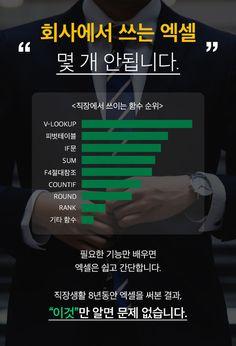 Office Programs, Life Guide, Typo Logo, Information Design, Korean Language, Strategic Planning, Web Design, Wise Quotes, Data Visualization