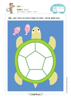 색칠하기 - 거북이 Drawing For Kids, Art For Kids, Crafts For Kids, Printable Preschool Worksheets, Printables, Creative Art, Turtle, Kindergarten, Projects To Try