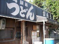 """犬連れ四国旅行!~恐るべし!うどんブームとかずら橋!!(香川・徳島・高知・愛媛)~ 一軒目は「がもううどん」でーす(^_^) 開店の30分くらい前に着いたらお店の前の長椅子でゴローンと寝てる方がいました。早く着いちゃったから寝て待ってるんだろうな(^m^)ふふっそろそろ開店ですよ。  月曜日の朝8時半の開店時間にもかかわらず8時すぎには10人以上は来てましたよ。すごいすごい!15分くらい開店時間を早めてくれました。こちらのお店の名物は""""あげ""""だそうで・・・(*^_^*)店内ではやはり玉数と熱いか冷たいかをいってうどんをもらい、トッピングを乗せて支払いをし、自分でダシを注ぎます。うふ、もちろんおあげを乗せていただきまーす!んまーい(≧▼≦)!!うどんもおいしいけどやっぱりあげが最高です!私もこんな味付けができたらいいのになぁ・・・。  このあげうどんは170円でした(^_^)"""