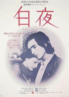 Masakatsu Ogasawara, Four Nights of a Dreamer, 1977