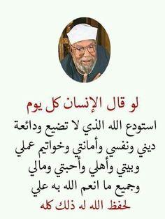 Islam Beliefs, Duaa Islam, Islam Religion, Allah Islam, Islam Quran, Islam Hadith, Islamic Teachings, Alhamdulillah, Islamic Inspirational Quotes