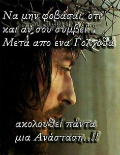 Positive Quotes, Motivational Quotes, Inspirational Quotes, Greek Beauty, Love Others, Orthodox Icons, Jesus Quotes, Wise Words, Jesus Christ