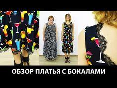 Кроим платье по косой с кружевным рукавом сметка и примерка Часть 3 - YouTube