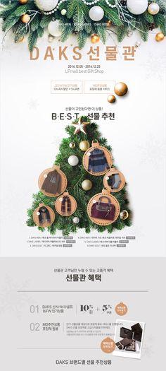 Banner Design, Layout Design, Christmas Editorial, Email Template Design, Korea Design, Event Banner, Promotional Design, Christmas Design, Graphic Design Inspiration