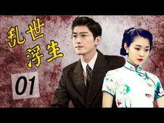 【ENGSUB】《乱世浮生》民国期间一个男人与他的一生挚爱经过重重挫折成为美满佳话的故事 - YouTube Oriental, Film, Movie, Film Stock, Cinema, Films