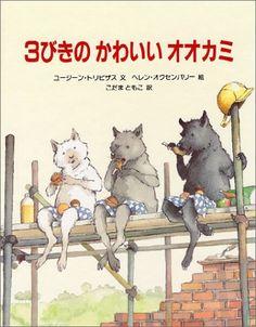 ぶたとオオカミの立場が逆転!+童話『3匹のこぶた』のパロディー絵本『3びきのかわいいオオカミ』って知ってる?