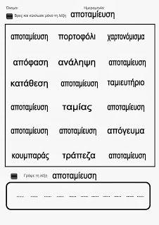 Ελένη Μαμανού: Καρτέλες & Φύλλα Εργασίας για την Αποταμίευση Piggy Bank Craft, Greek Language, Second Language, Saving Money, Blog, Coins, Europe, Crafts, Manualidades