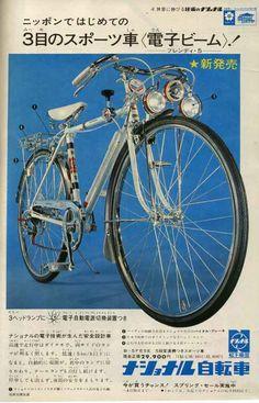 ナショナル自転車