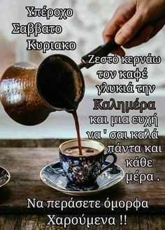 Greek Quotes, Good Morning, Food, Sayings, Projects, Ptsd, Buen Dia, Log Projects, Blue Prints