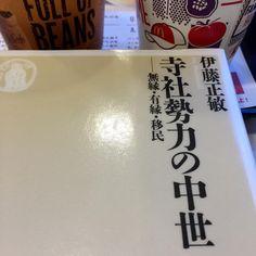 """∞""wonderFeel, グッドモーニン!ブックカフェ。  今朝の一冊は、  「寺社勢力の中世」..."