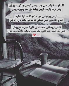 Hassanツ😍😘 Love Quotes In Urdu, Urdu Love Words, Poem Quotes, Urdu Quotes, Quotations, Poems, Qoutes, Urdu Poetry Romantic, Love Poetry Urdu