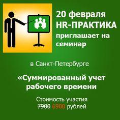 Посмотреть программу семинара по суммированному учету рабочего времени http://hr-praktika.ru/seminary-i-treningi/surv/  Каталог семинаров и тренингов Hr-Практика http://hr-praktika.ru/seminary-i-treningi/  Каталог онлайн-курсов и вебинаров http://hr-praktika.ru/online/   Предложение партнерам от HR-ПРАКТИКА http://hr-praktika.ru/partneram/