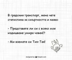 #вицове #смешки