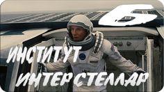Интерстеллар / Interstellar (2014) Обзор на х/ф (у/г) [ZOG-дозор]