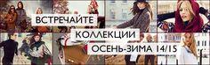 Осенняя #коллекции женской одежды сезона 2014-2015 #megashop #megashopclub #shopart #одежда #женскаяодежда #мода #стиль #осень