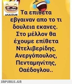 Funny Texts, Funny Jokes, Funny Greek, True Facts, True Words, Life Is Good, Lol, Languages, Memes