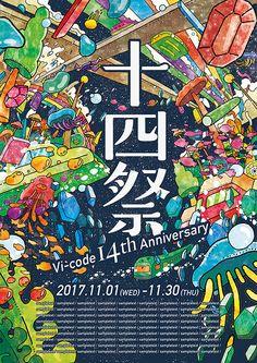 Live house Vi-code 14th Anniversary