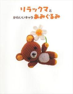 Amigurumi Rilakkuma Bear - Japanese Craft Book for Crocheting -  Kawaii Rirakkuma & Crochet Pattern - Relakkuma and Character - B117. $21,00, via Etsy.    #crochet #pattern