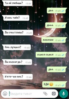 Russian Humor, Russian Quotes, Cute Relationship Texts, Cute Relationships, Fun Sms, Stupid Memes, Funny Memes, Some Funny Videos, Walk Around The World
