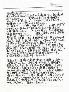 窪塚洋介、事故後、初めてファンに宛てたメッセージ全文 : 「断想」    _since 2004