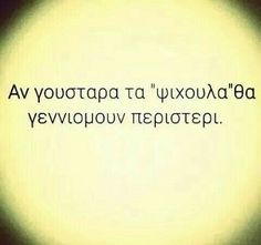 Funny Greek Quotes, Funny Picture Quotes, Funny Quotes, Quotes Quotes, Some Good Quotes, Great Quotes, Inspirational Quotes, Smart Quotes, Clever Quotes