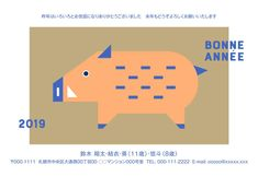 年賀状なら年賀家族2019<公式サイト> Menu Design, Print Design, Graphic Design, Pig Art, Year Of The Pig, New Year Card, Polymer Clay Crafts, Chinese Culture, Funny Design